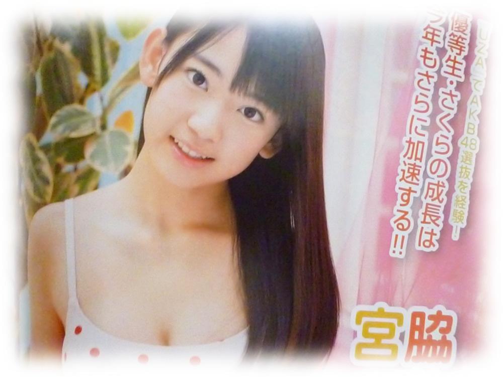 月刊ヤングマガジン 2013年 2月1号  宮脇咲良