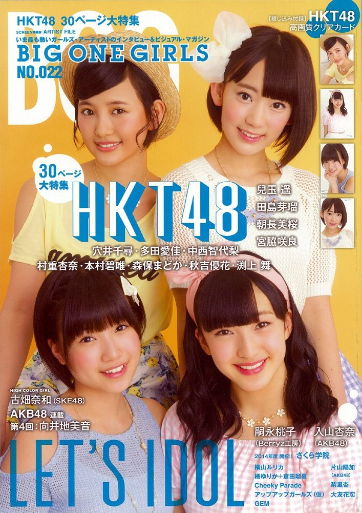 HKT48 宮脇咲良 BIG ONE GIRLS No.22_