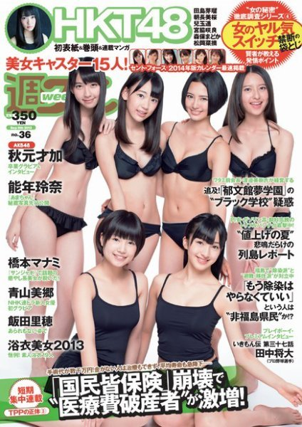 宮脇咲良 週プレ 2013年 8月