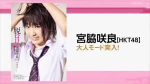 宮脇咲良-546x306_R