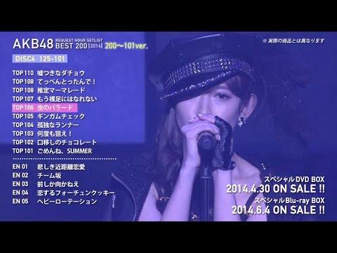 AKB48 リクアワ 2014 (200~101ver.) ダイジェスト映像公開! 【DVD& Blu-ray】