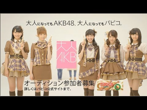 【渡辺麻友、島崎遥香】大人AKB48のCMがカワイイ【小嶋真子、大和田南那】