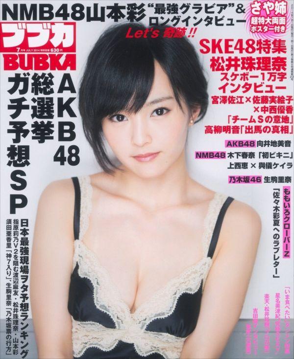 BUBKA さや姉_R