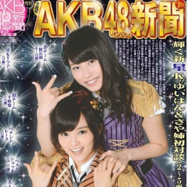 AKB新聞 5月号 小_R
