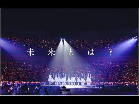 SKE46「未来とは?」 の逆再生MVが面白い