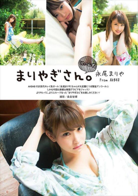 ヤングガンガン   永尾まりあ246 (2)_R
