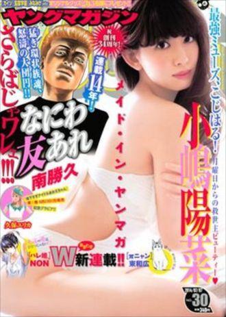 小嶋陽菜 ヤングマガジン2014 no23_R