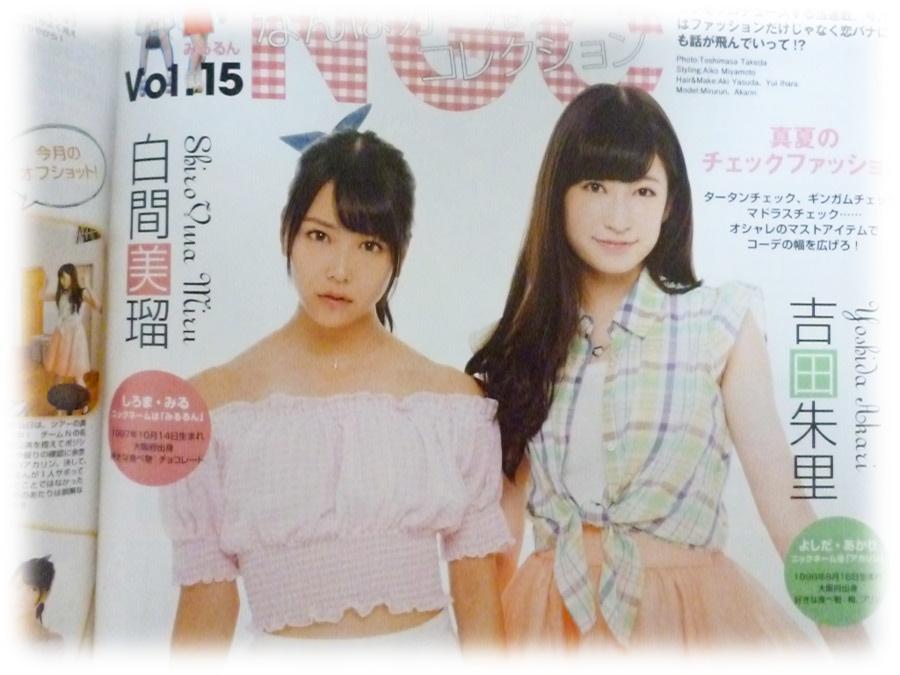 ENTAME2014年9月 吉田朱里 白間美瑠