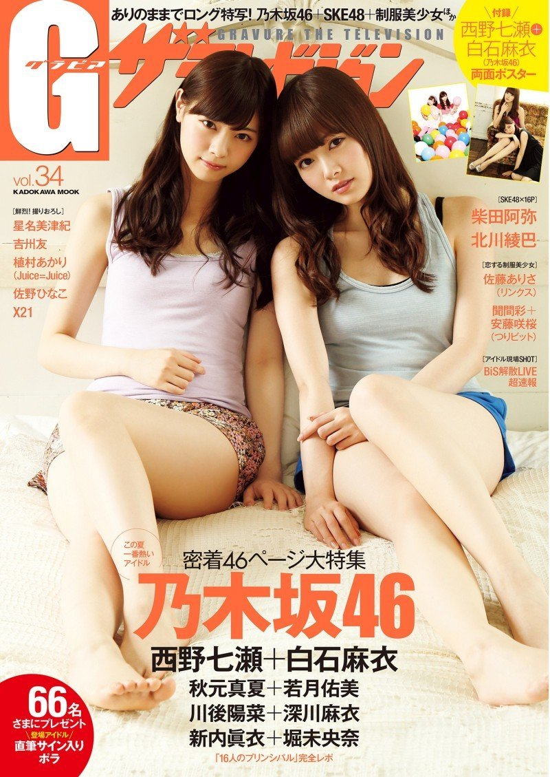G(グラビア)ザテレビジョン vol.34 白石麻衣 西野七瀬 表紙