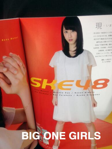 BBIG ONE GIRLS NO.23 松井玲奈、大矢真那、木本花音、柴田阿弥、古畑奈和、北川綾巴(SKE48) ir