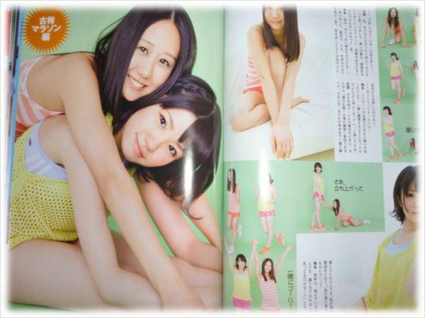 FLASHスペシャル グラビアBEST2014夏号 SKE48 古畑奈和 梅本まどか2__R