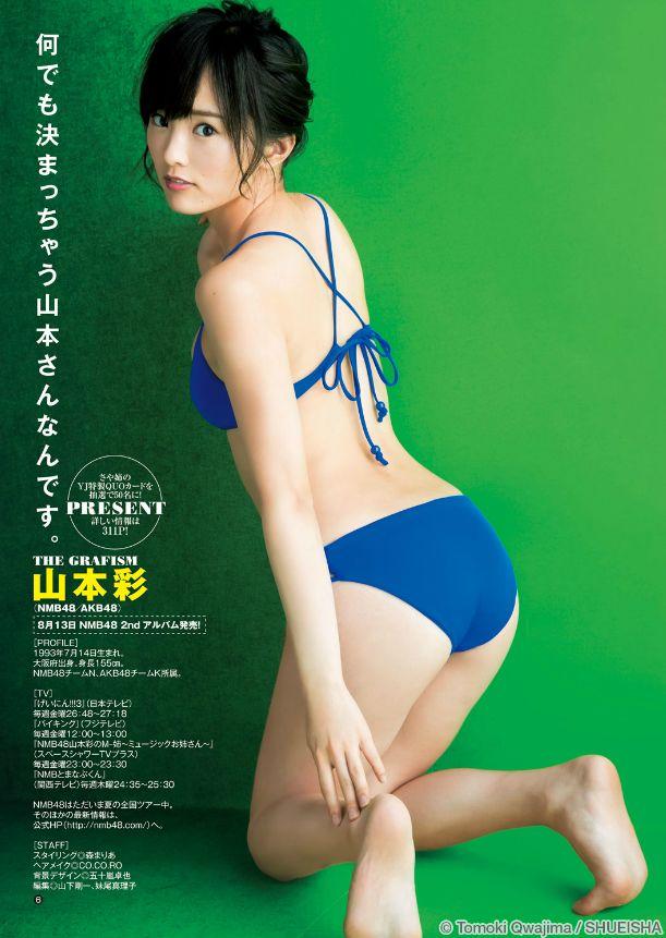 ヤングジャンプ 山本彩 ソロ表紙 (4)