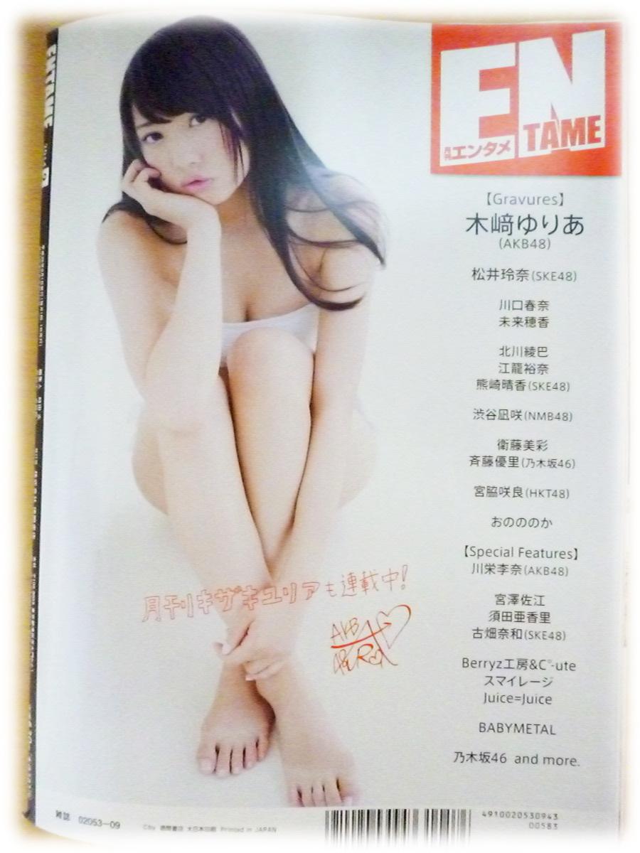 ENTAME 2014年9月号 木崎ゆりあ 裏表紙