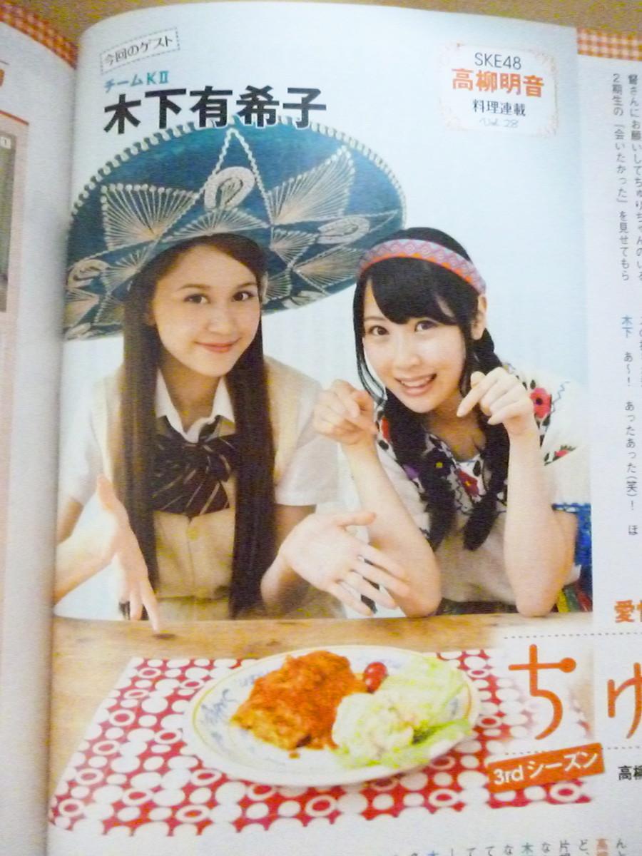 ENTAME 2014年9月号 ちゅりめし