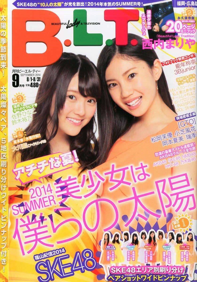 B.L.T. SKE48  2014年 09月号 (4)