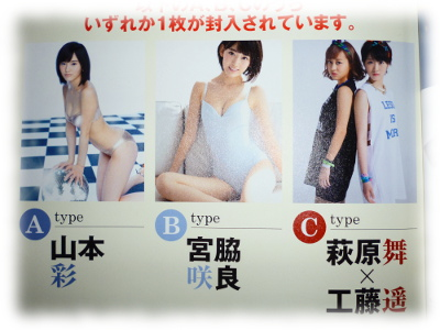 UTB+ ポスター3種類 山本彩 宮脇咲良