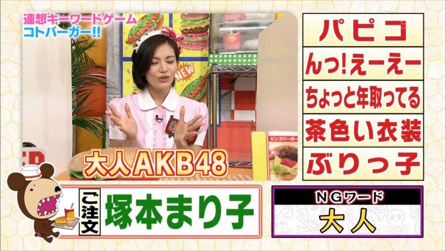 西野未姫 大人AKB塚本まり子 AKBINGO!20140702 (4)_R