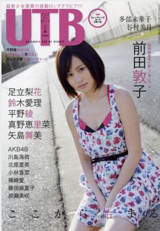 UTB前田敦子 2009年