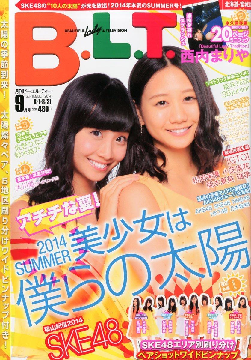 B.L.T. SKE48  2014年 09月号 (2)