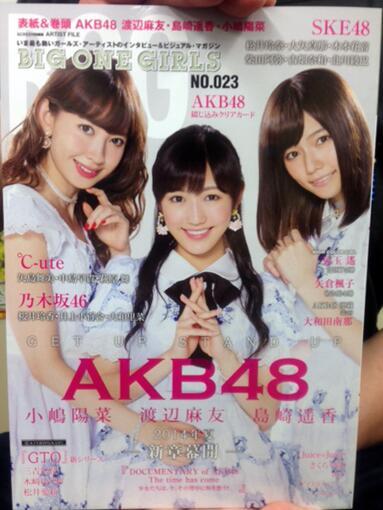 BIG ONE GIRLS NO.23 AKB48渡辺麻友・島崎遥香・小嶋陽菜