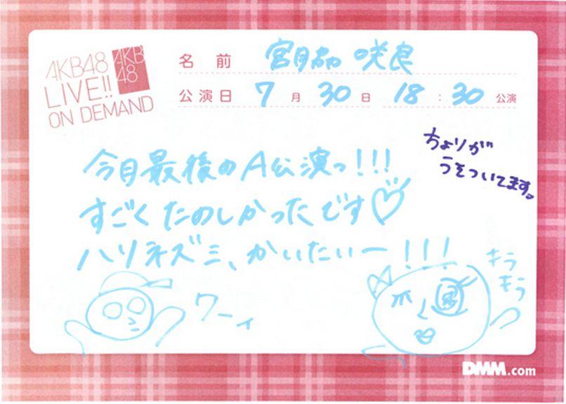 宮脇咲良 手書きメッセージ 20140730チームA公演
