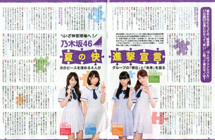 EX大衆8月号 乃木坂46