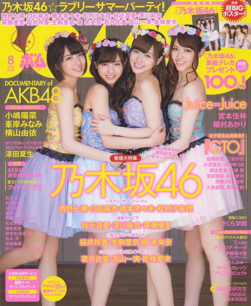 BOMB 2014年8月号 表紙 白石麻衣、西野七瀬、橋本奈々未、松村沙友理