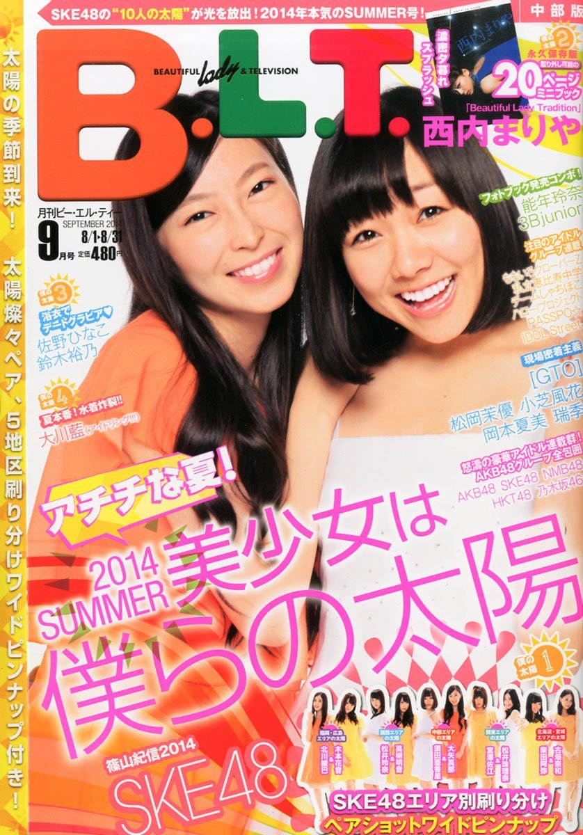 B.L.T. SKE48  2014年 09月号 (3)