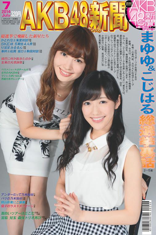AKB48新聞 7月号 渡辺麻友 小嶋陽菜