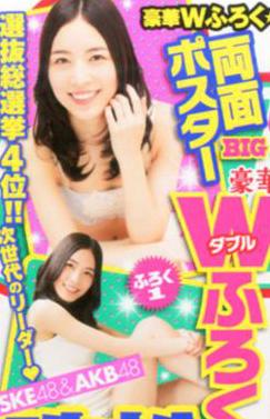 ヤングチャンピオン 付録 ポスター松井珠理奈