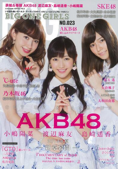BIG ONE GIRLS NO.23 AKB48渡辺麻友・島崎遥香・小嶋陽菜 (2)