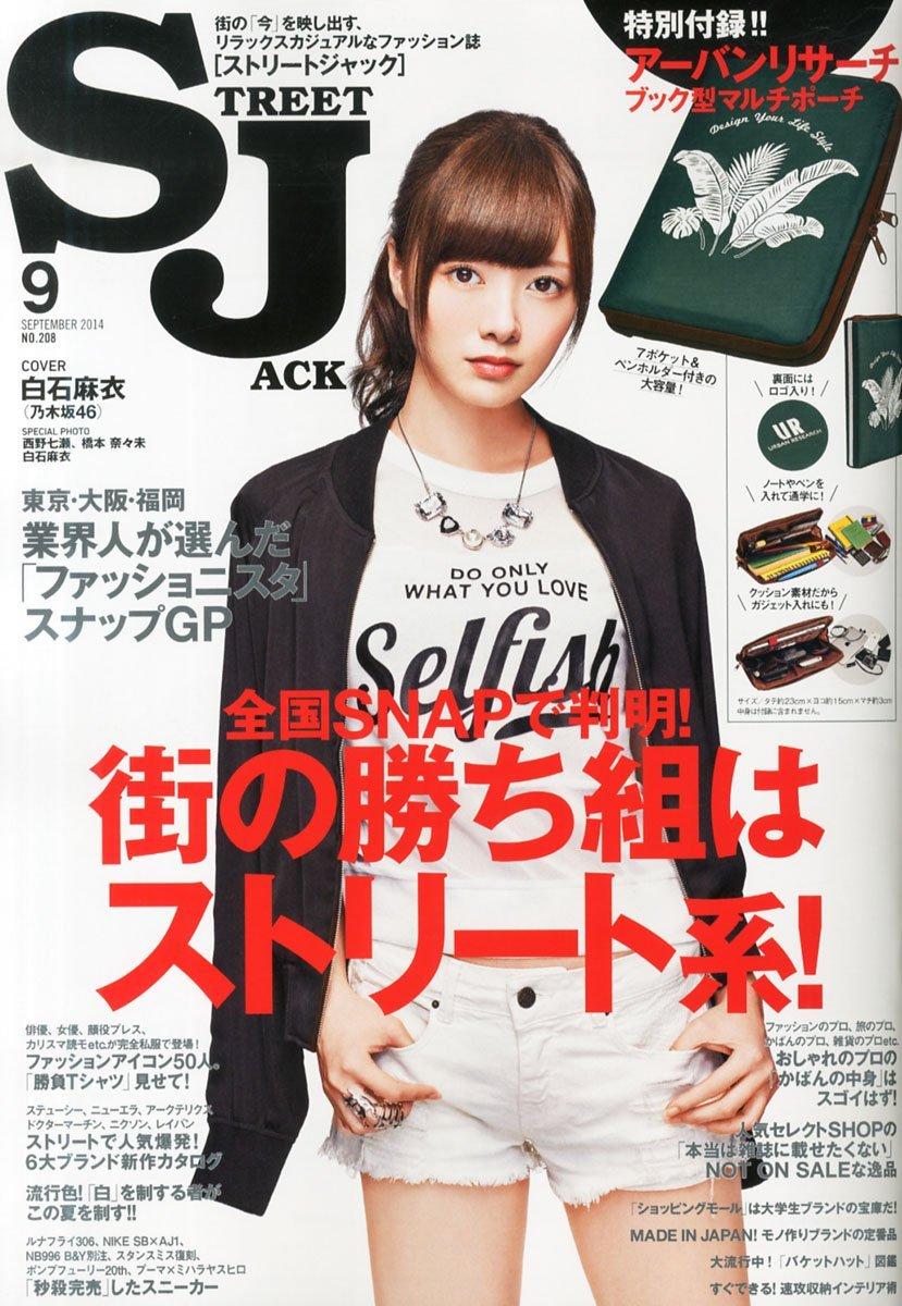 street Jack 9月号 白石麻衣 表紙_