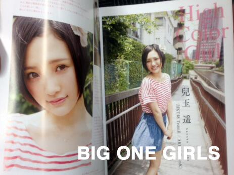 BIG ONE GIRLS NO.23 HKT 児玉遥