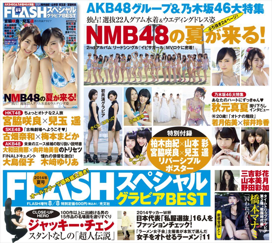 FLASHスペシャルグラビアBEST2014夏号_R