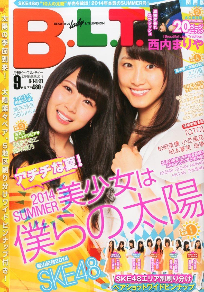 B.L.T. SKE48  2014年 09月号 (1)
