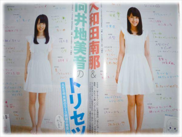 FLASHスペシャル グラビアBEST2014夏号 AKB48 向井地美音 大和田南那2__R