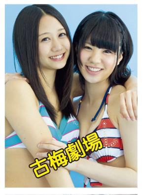 FLASHスペシャル グラビアBEST2014夏号 SKE48 古畑奈和 梅本まどか_