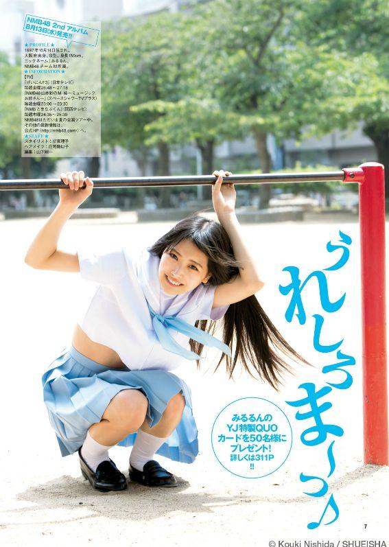 ヤングジャンプ 白間美瑠 ソロ表紙 (4)