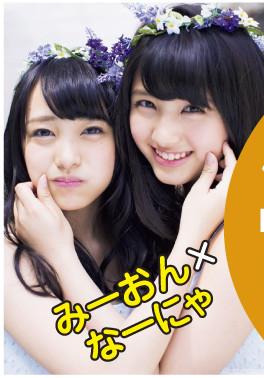FLASHスペシャル グラビアBEST2014夏号 AKB48 向井地美音 大和田南那_