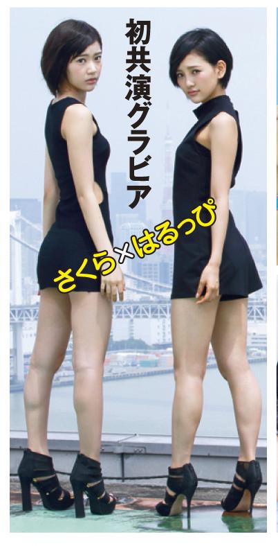 FLASHスペシャル グラビアBEST2014夏号 HKT48 宮脇咲良 兒玉遥_