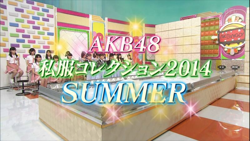 AKBINGO 私服コレクション2014夏_R