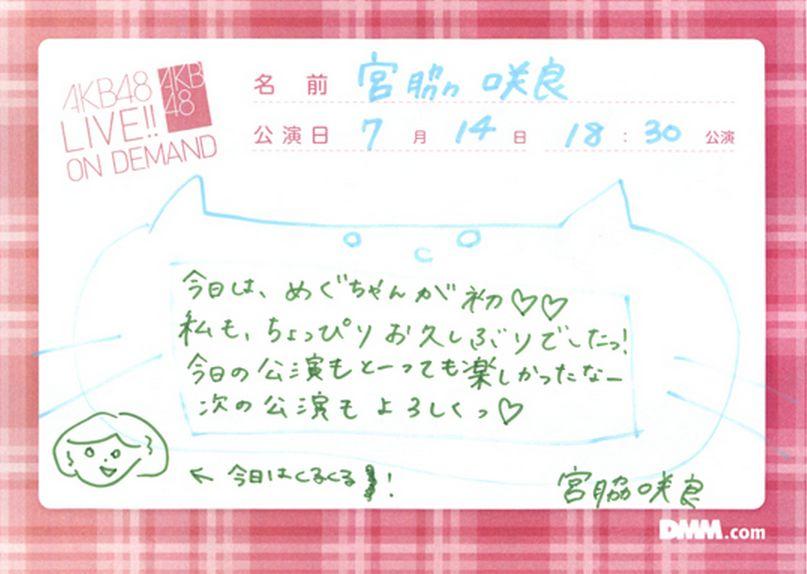 宮脇咲良 チームA公演後 手書きコメント 20140714