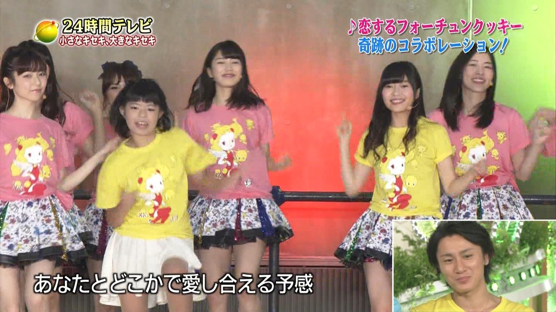 24時間テレビ AKB48 恋するフォーチュンクッキー
