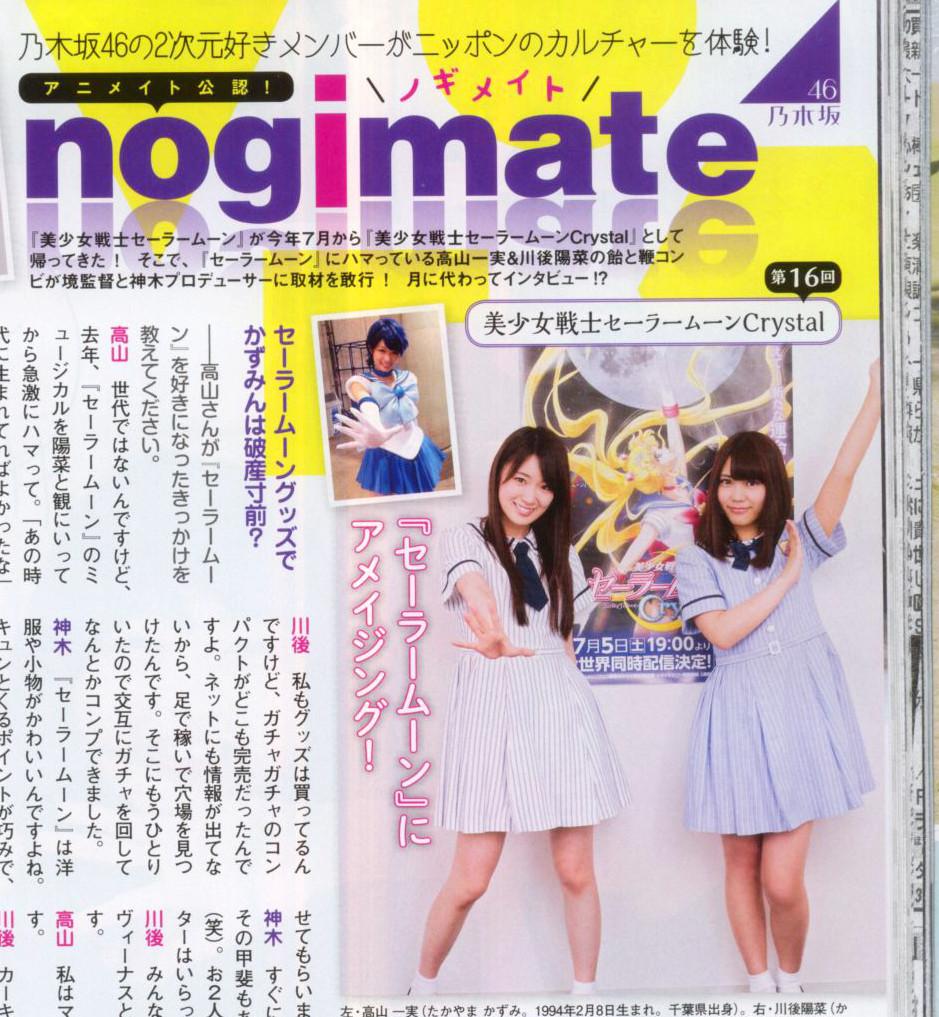 EX大衆2014年9月号 乃木坂