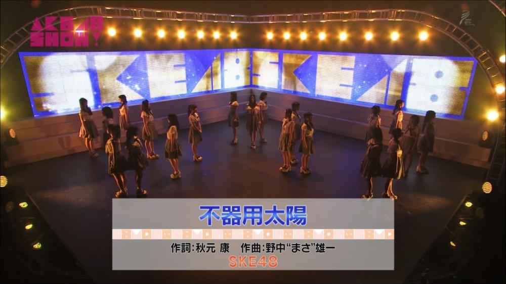 AKB48SHOW SKE48不器用太陽 20140816 (15)_R