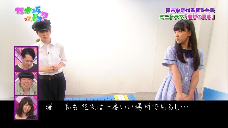 乃木坂ってどこ 私の夏恋グランプリ 20140818 (131)