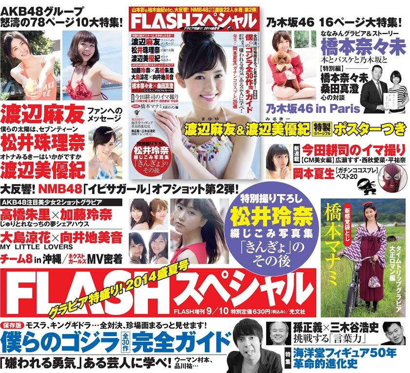 FLASHスペシャル 広告