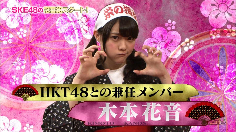 SKE48エビショー 木本花音2014 (8)