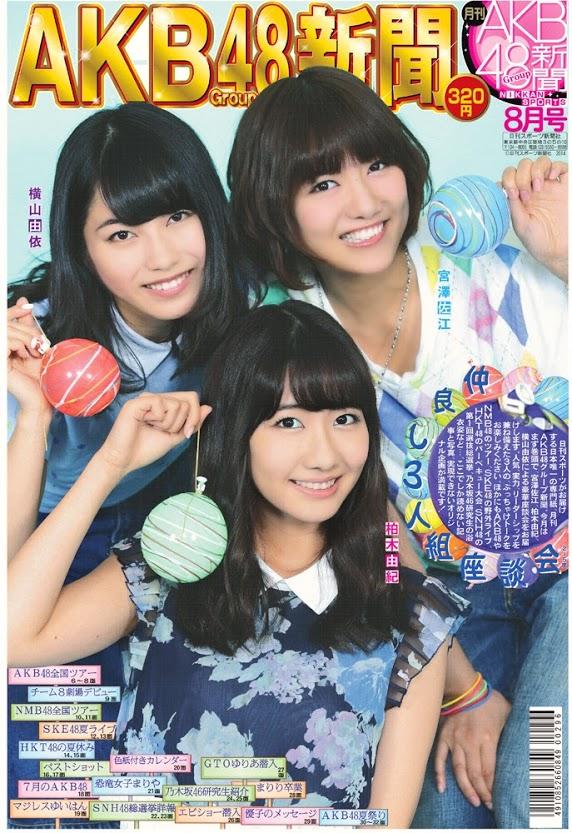 AKB48グループ新聞8月号 表紙