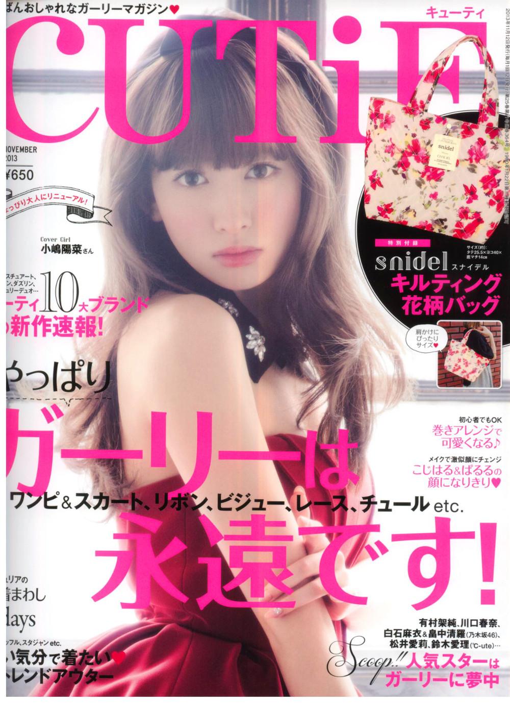 CUTiE 2013年11月 小嶋陽菜 表紙